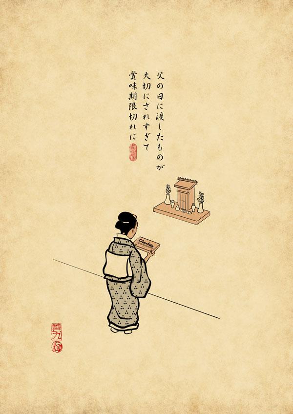 yamadazenjidou-isetan-3