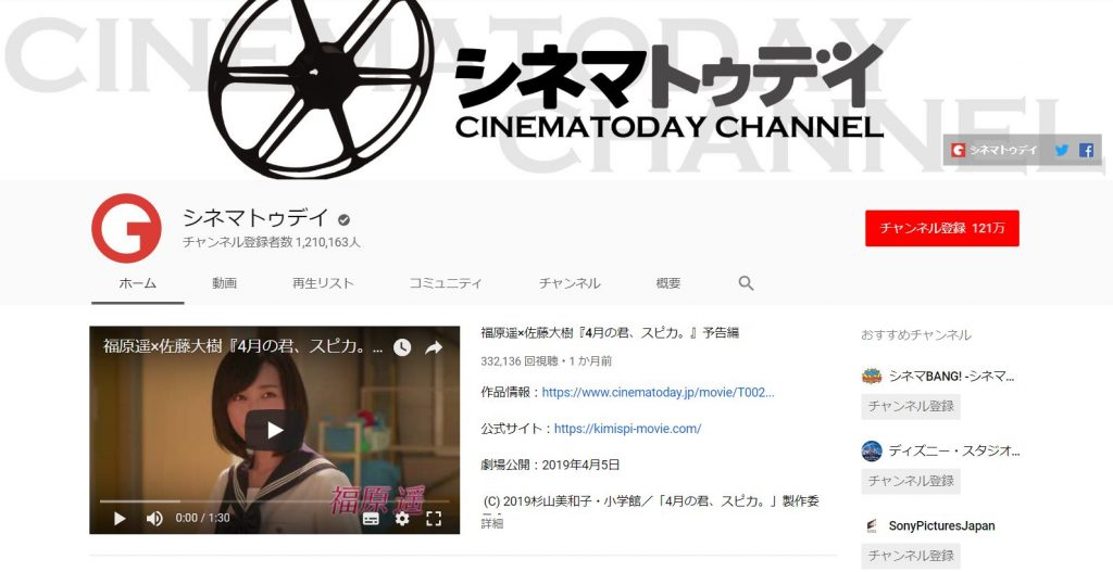 youtube-channel-chinematoday