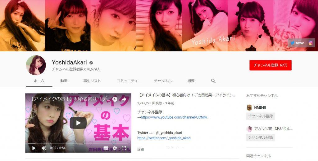 youtuber-akari-yoshida