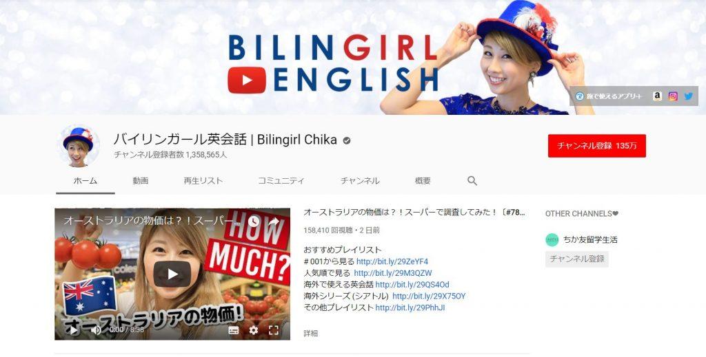 youtuber-biingirl-chika-yoshida