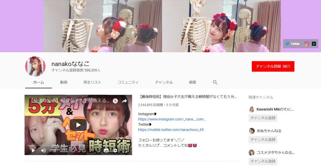 youtuber-nanako