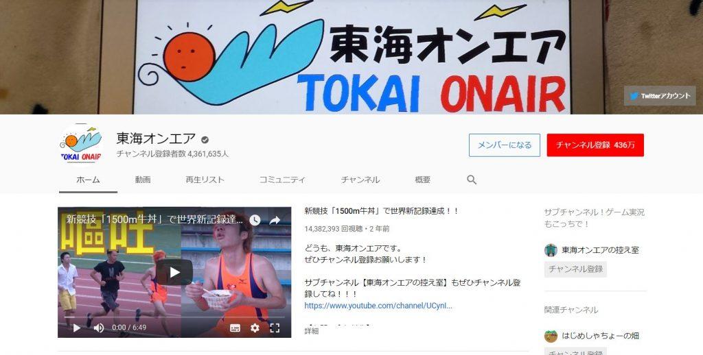youtuber-toukai-on-air