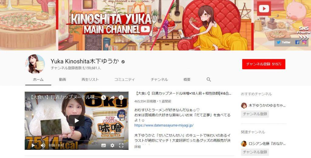 youtuber-yuka-kinoshita