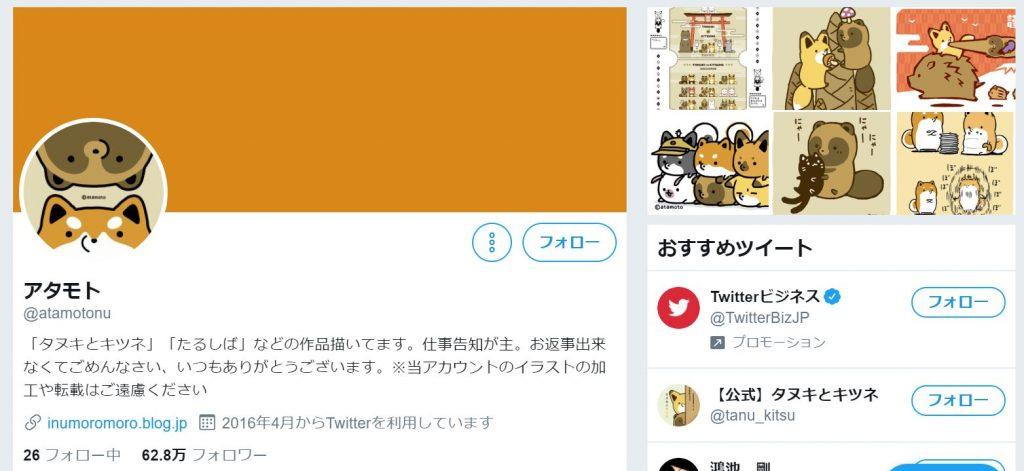 manga-influencer-atamoto