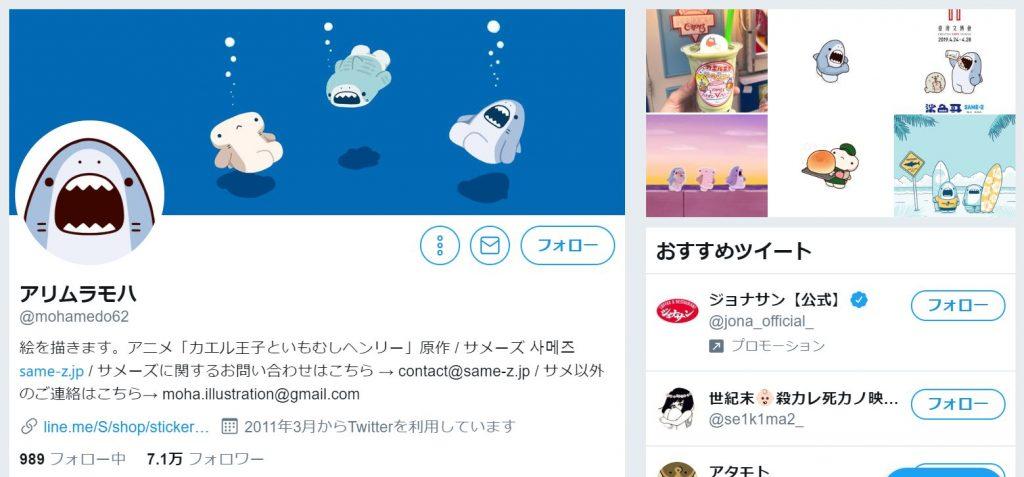 manga-influencer-arimuramoha