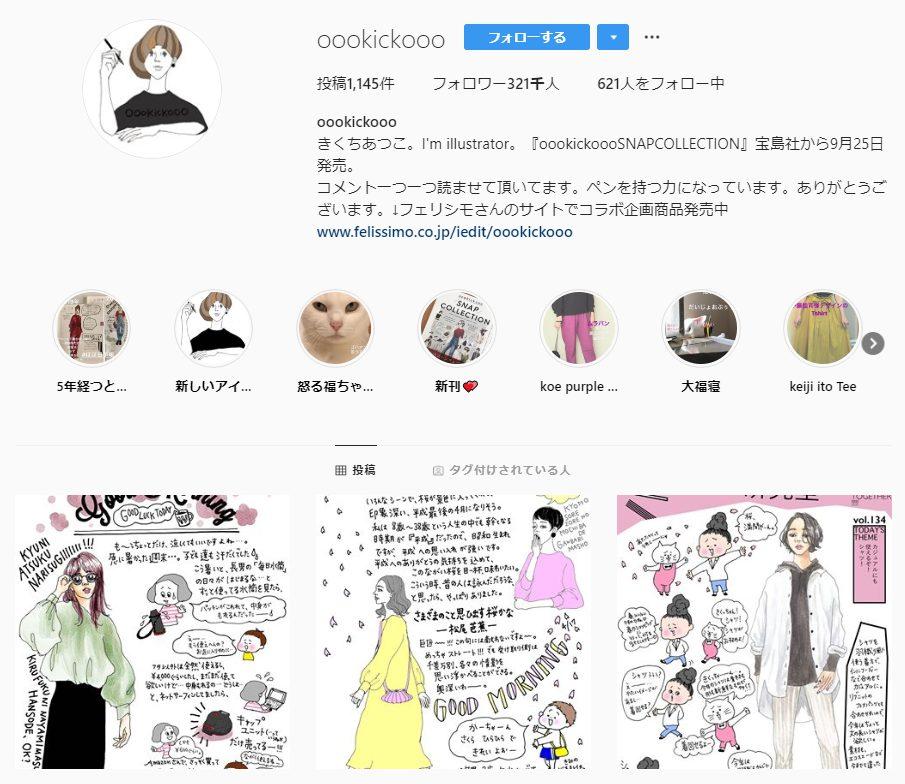 manga-influencer-kikuchiatsuko