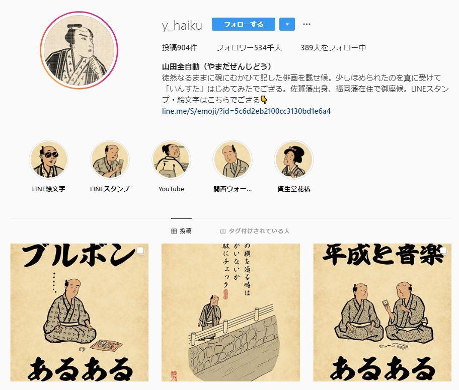 manga-influencer-yamadazenjidou