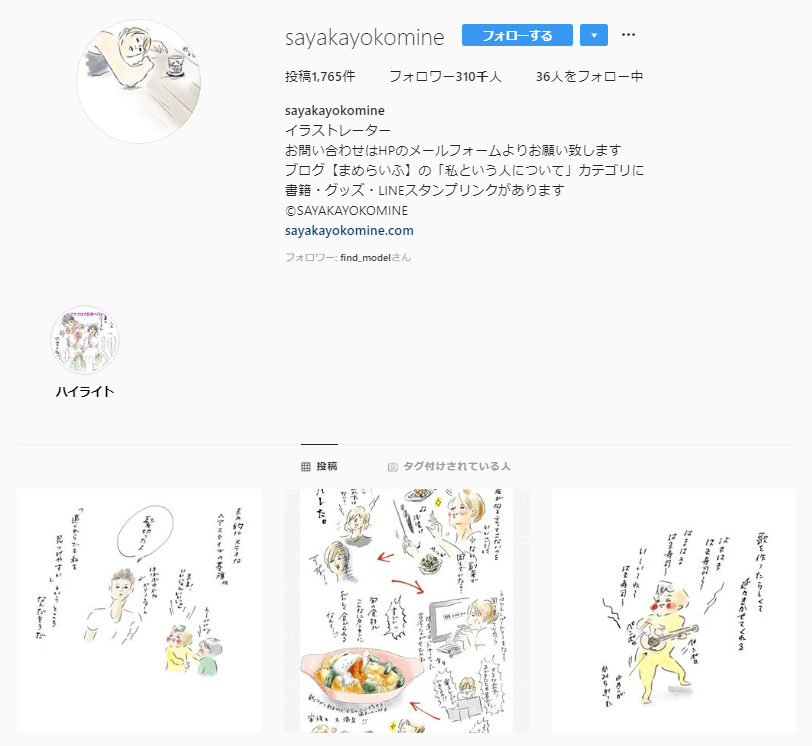 manga-influencer-yokominesayaka