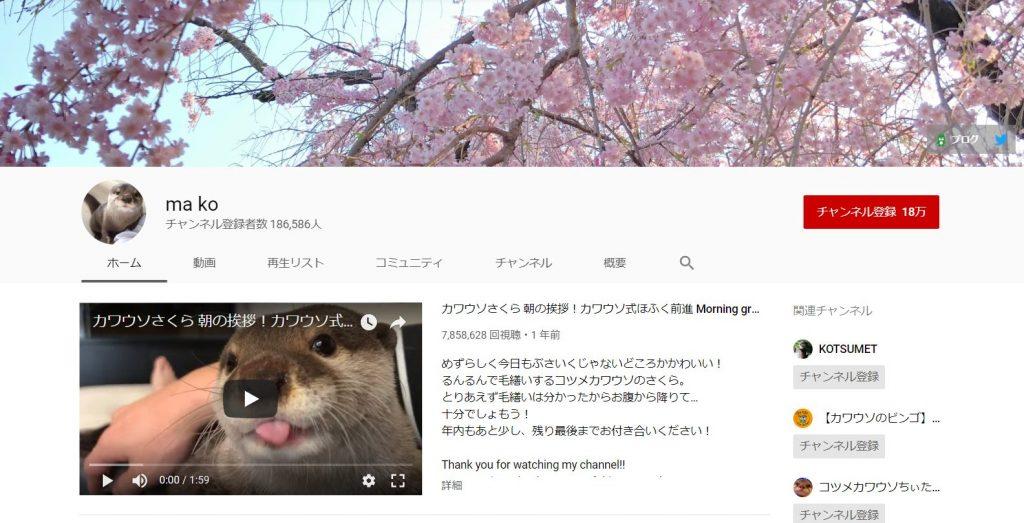 youtube-ma ko