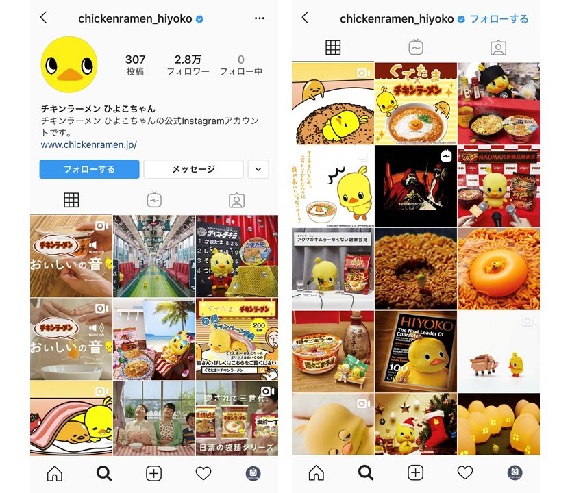 instagram-chickenramen-hiyoko