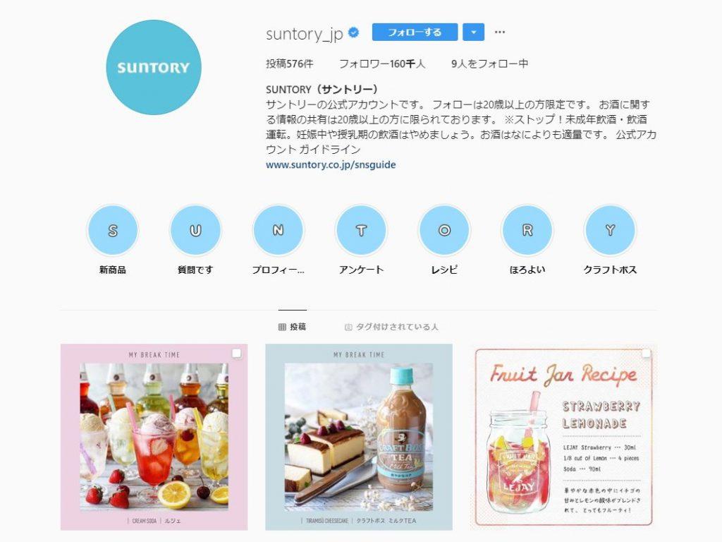 instagram-suntory2