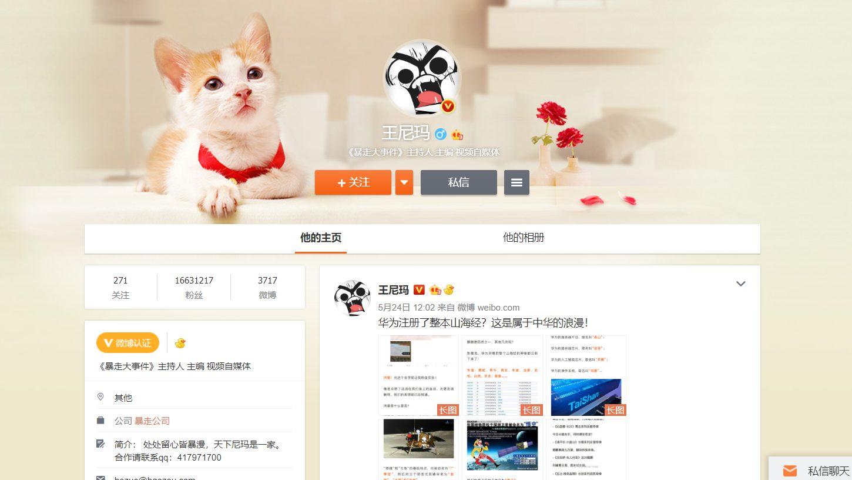 weibo-2718604160