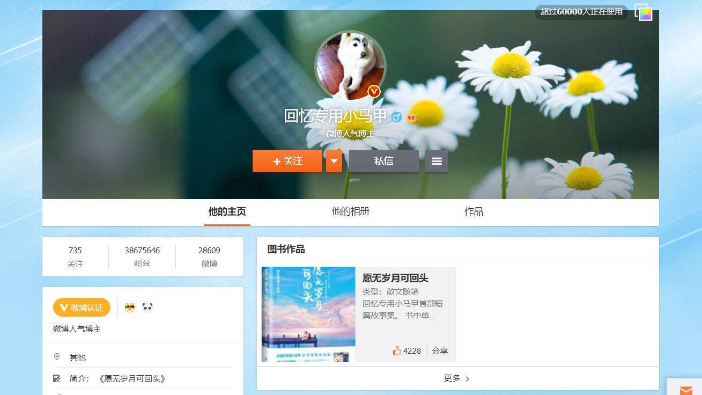 weibo-3217179555