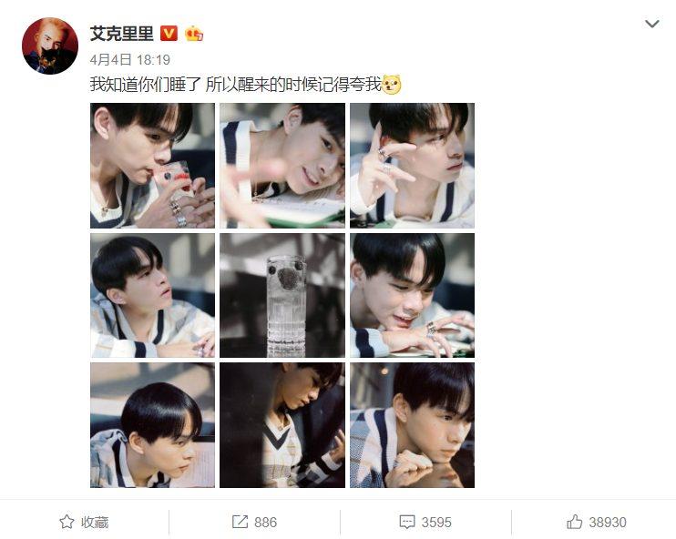 weibo-alsxe-1