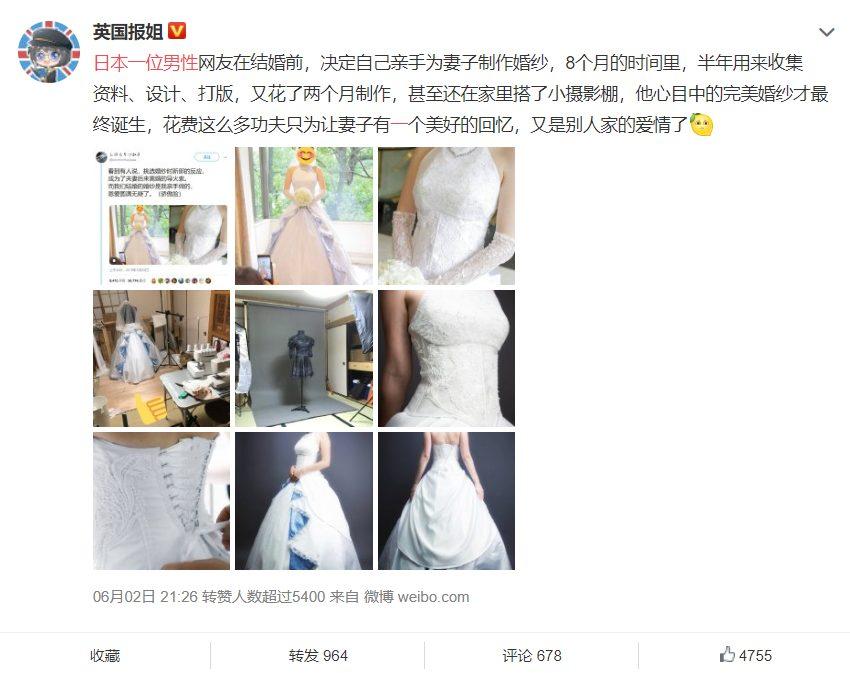 weibo-uktimes-2