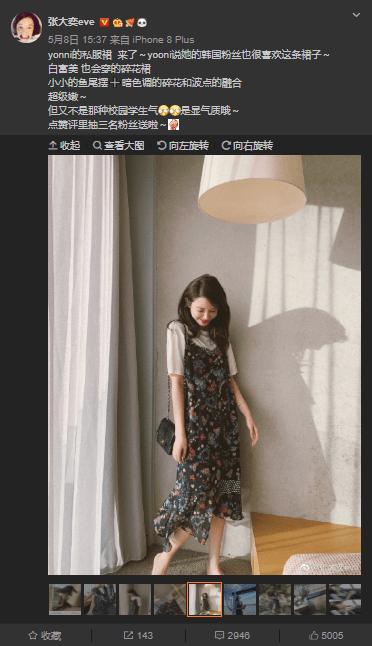 weibo-zhangyieve-1