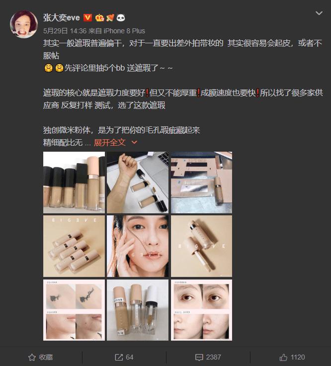 weibo-zhangyieve-2