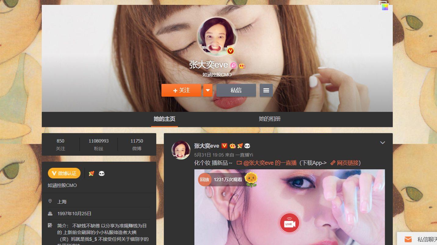 weibo-zhangyieve