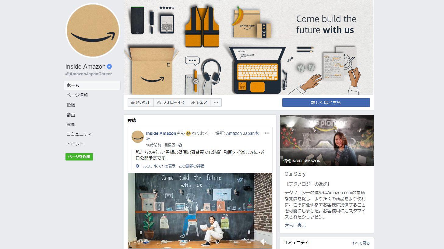 facebook-amazon-japan