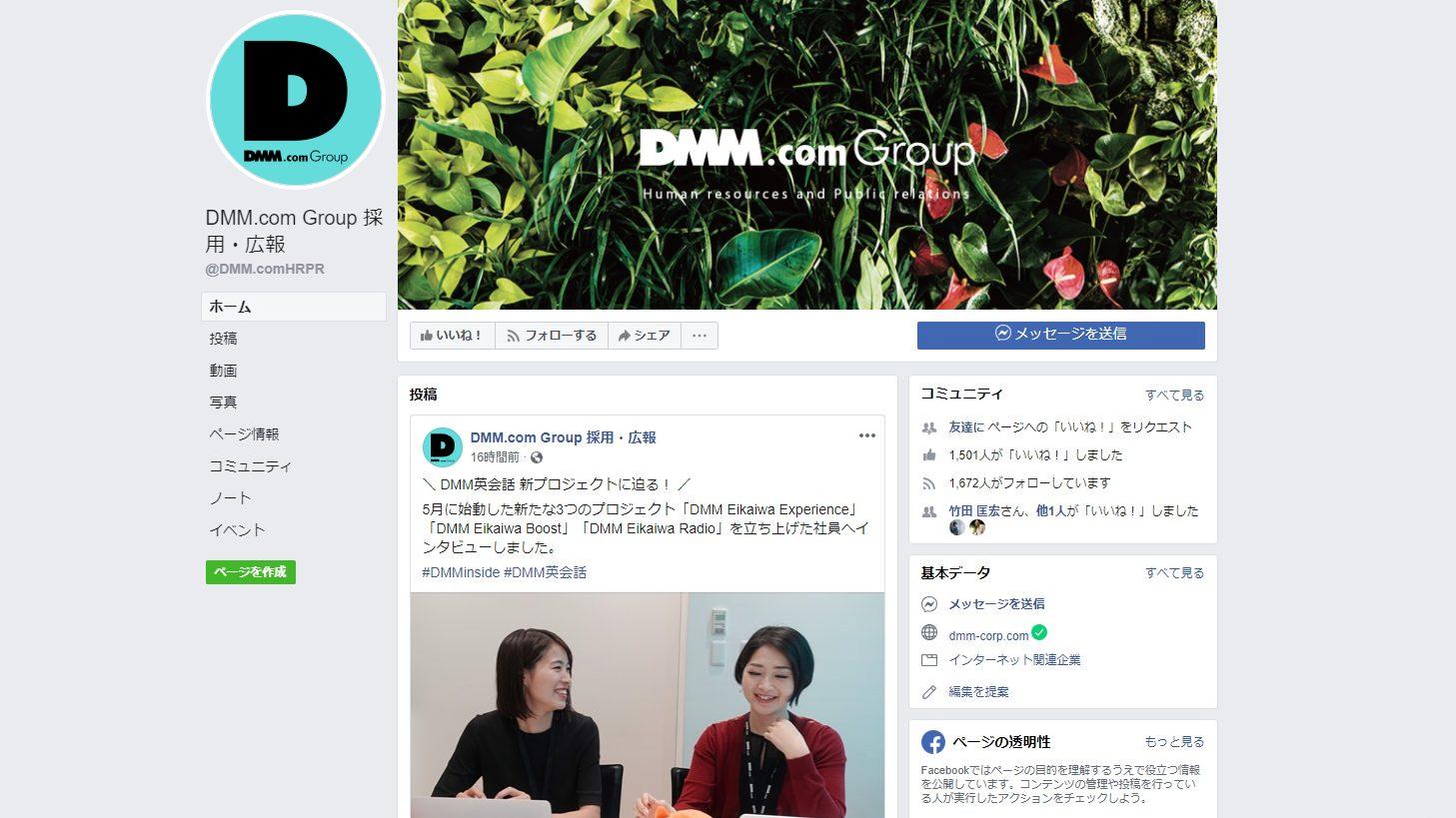 facebook-dmmcom