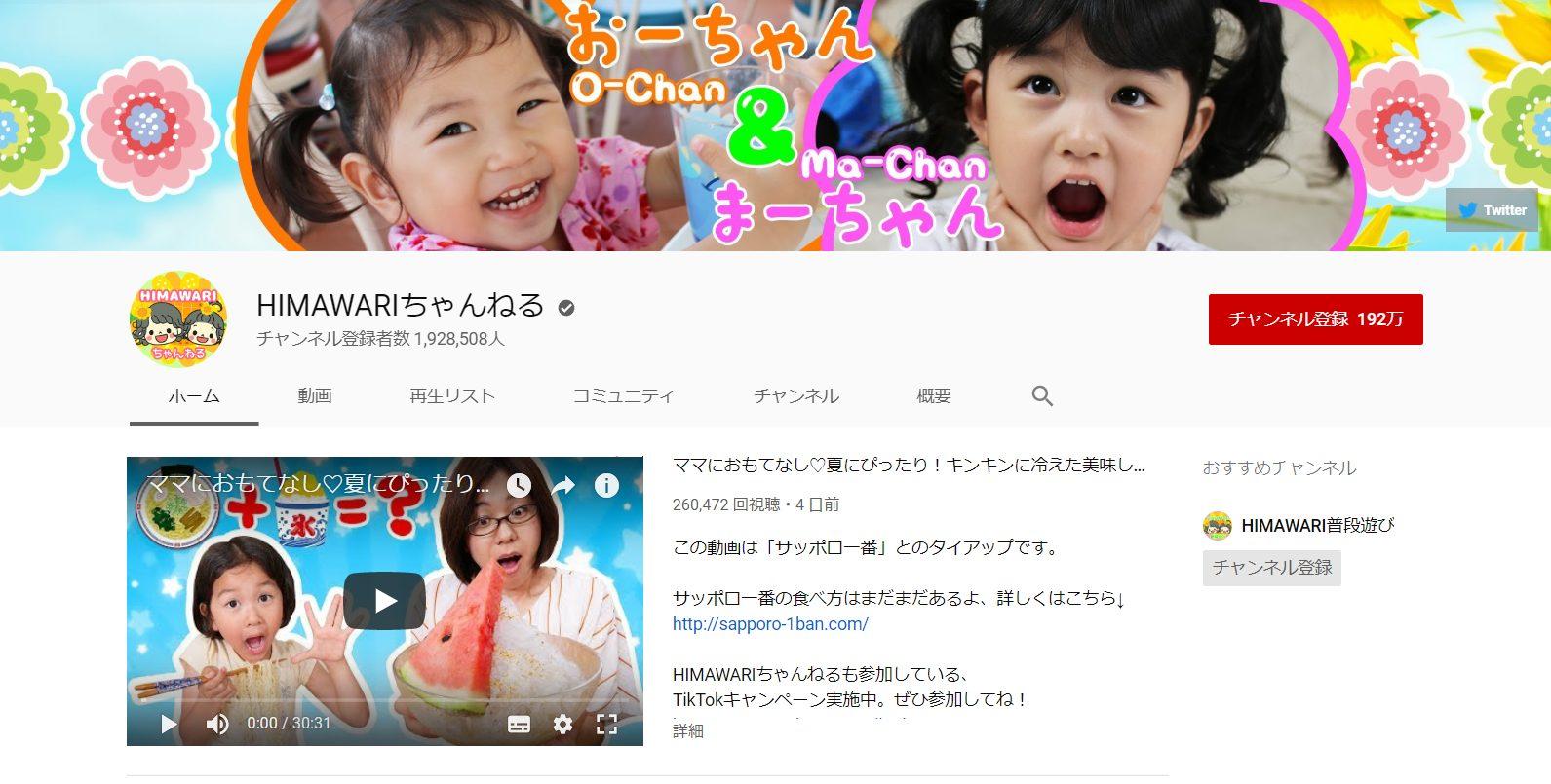 himawari-channel
