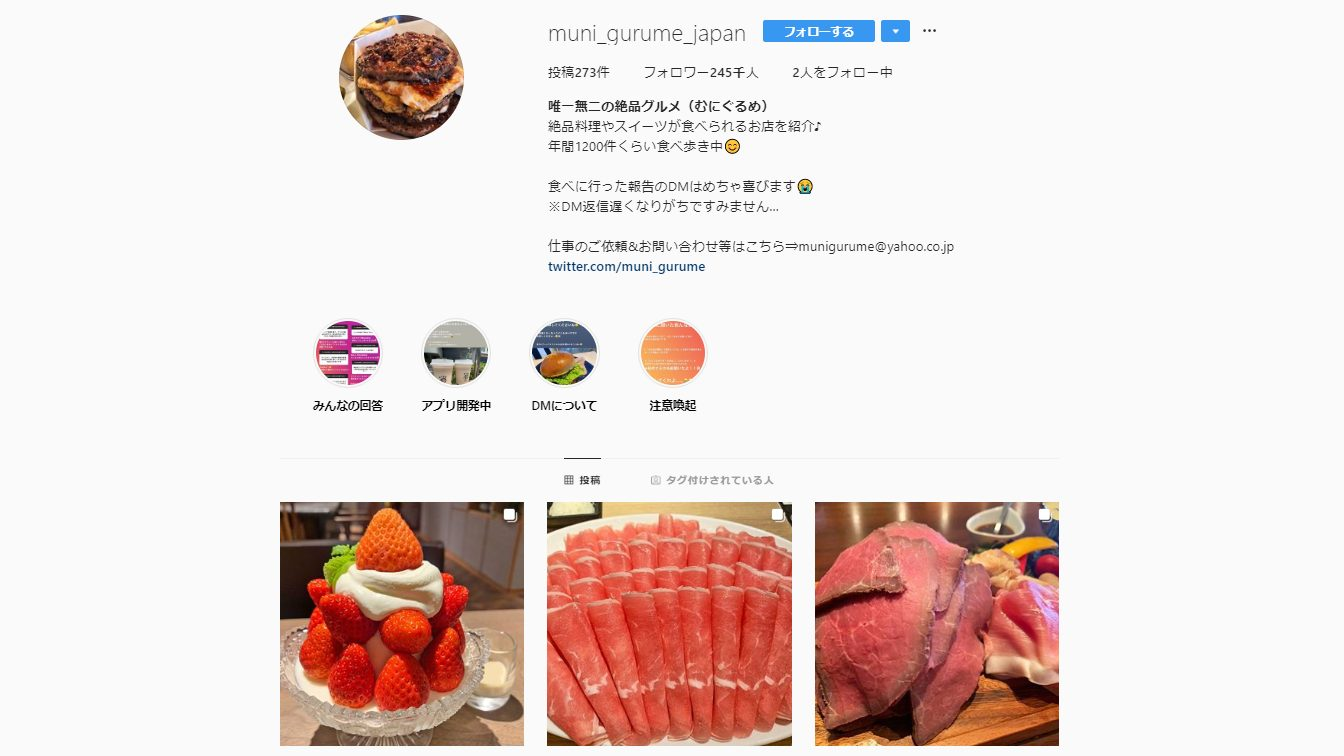 instagram-munigurume-japan