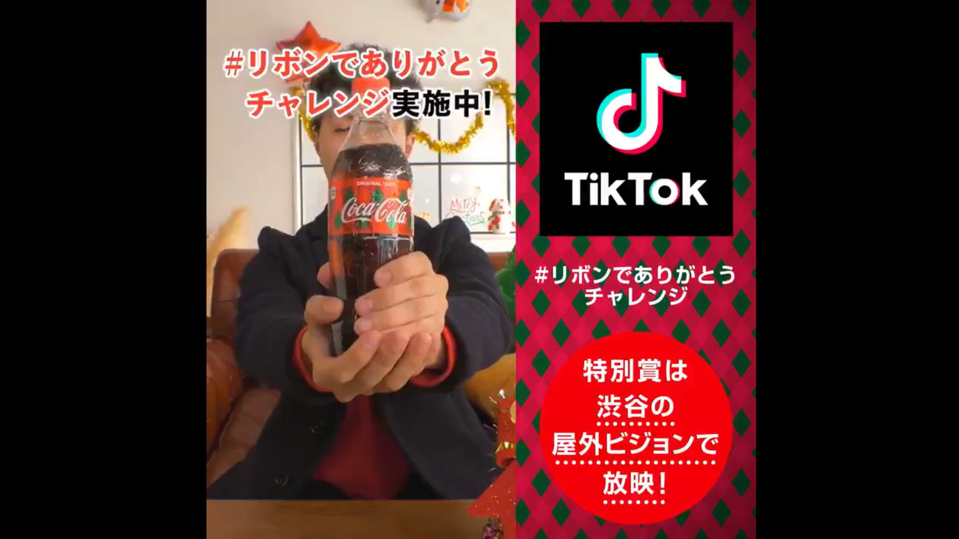 tiktok-campaign-cocacola-japan