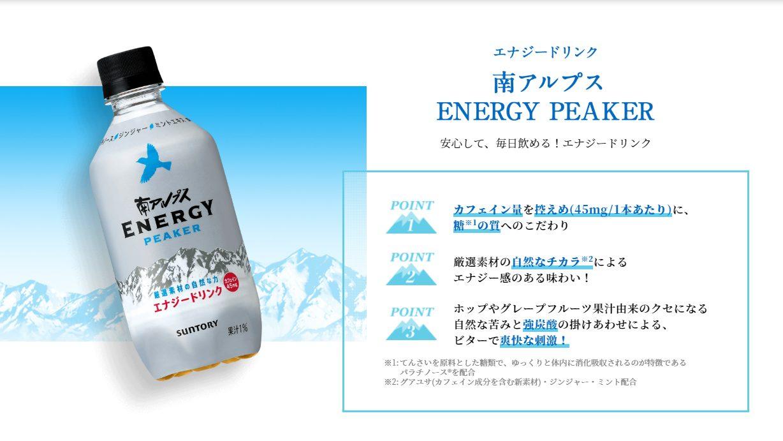 tiktok-campaign-suntory-energy-peaker