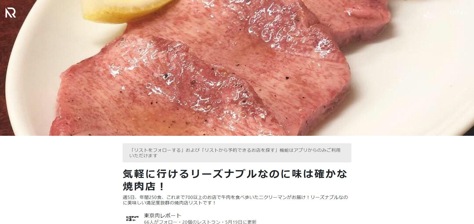 tokyo-niku-report-column