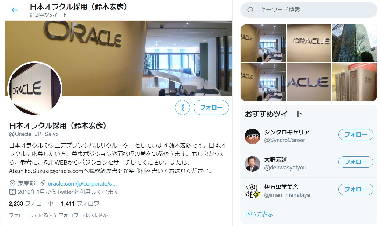 twitter-oracle