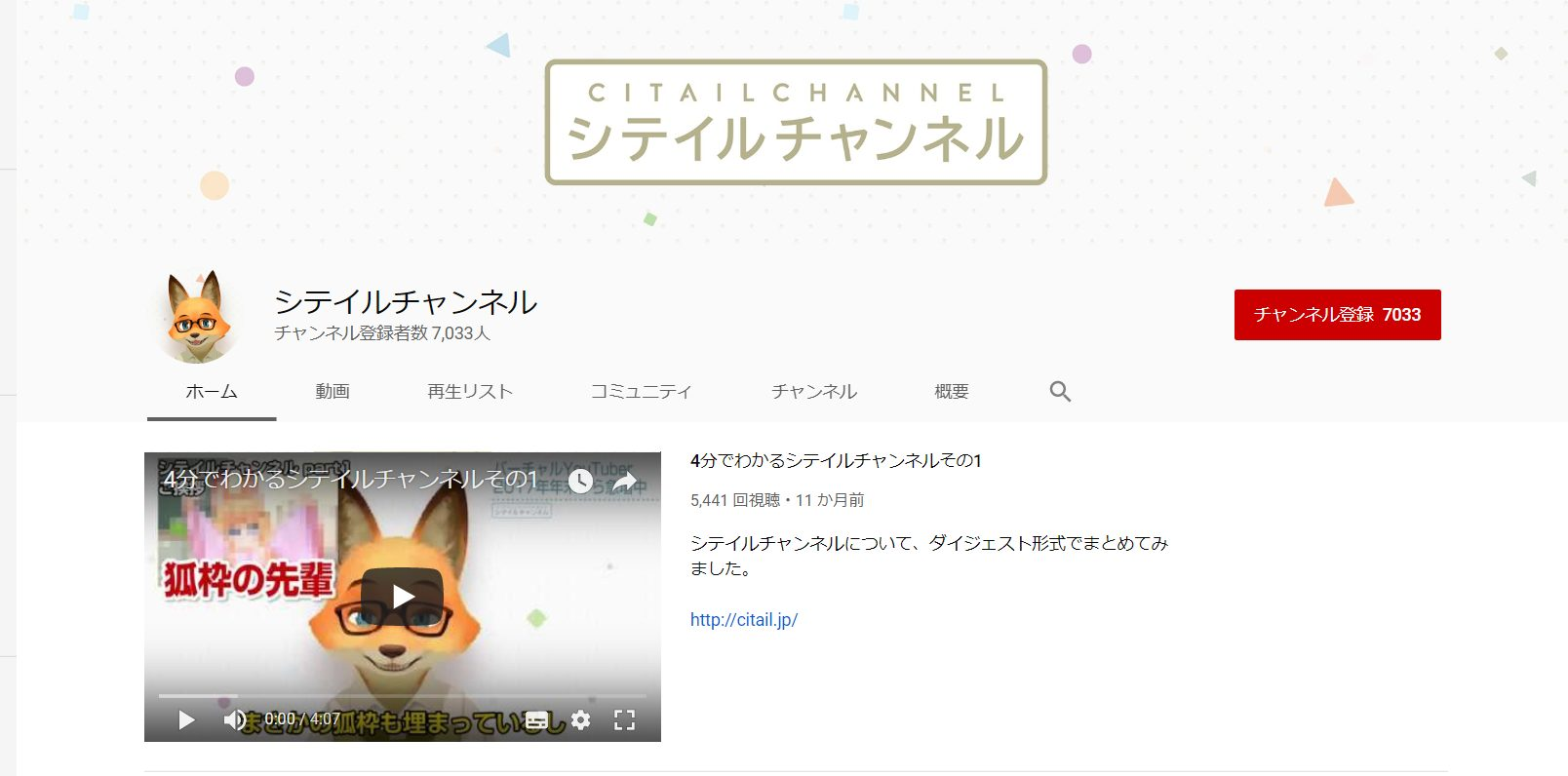 vtuber-shiteiru-channel