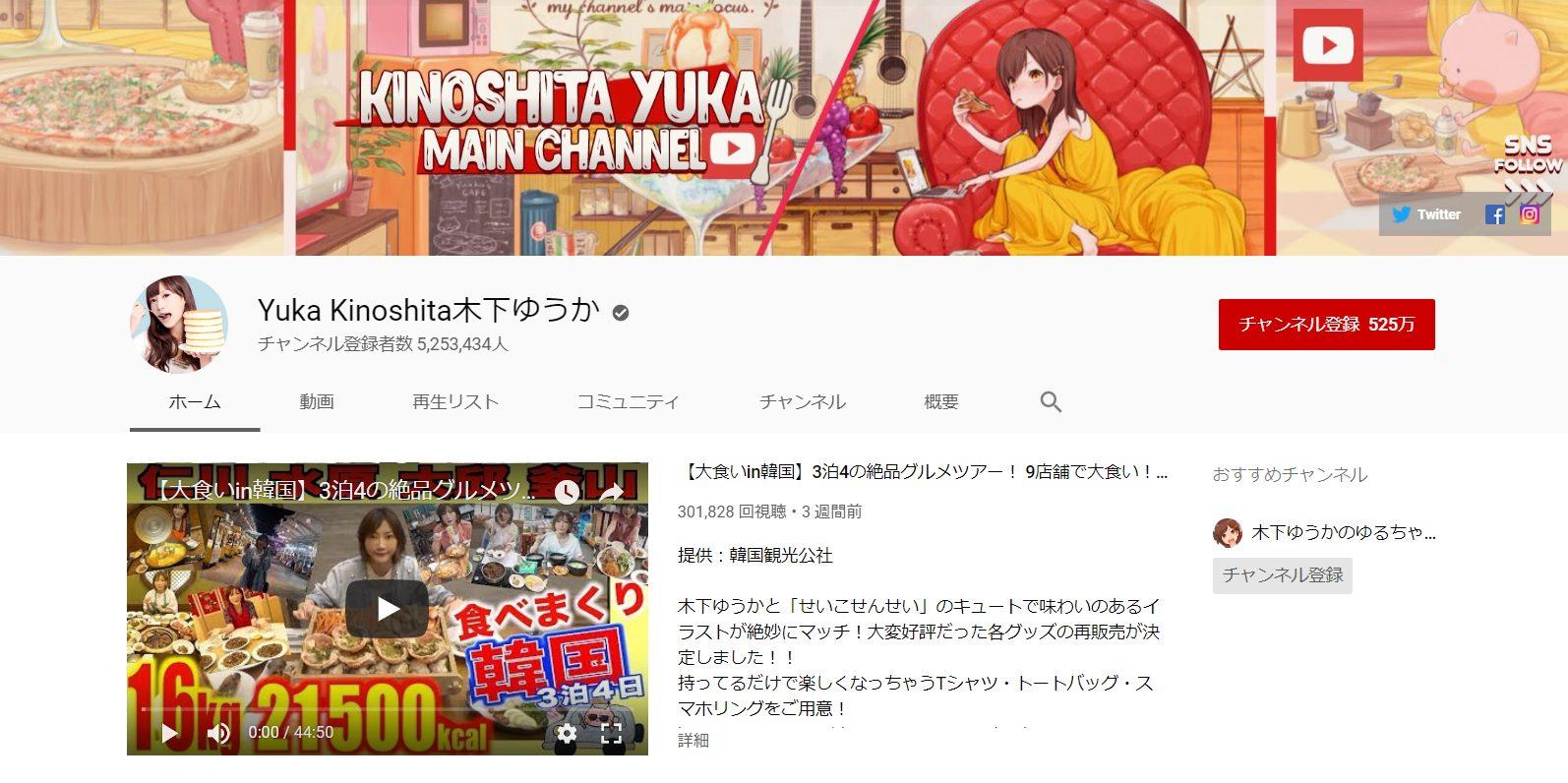 youtube-yuka-kinoshita