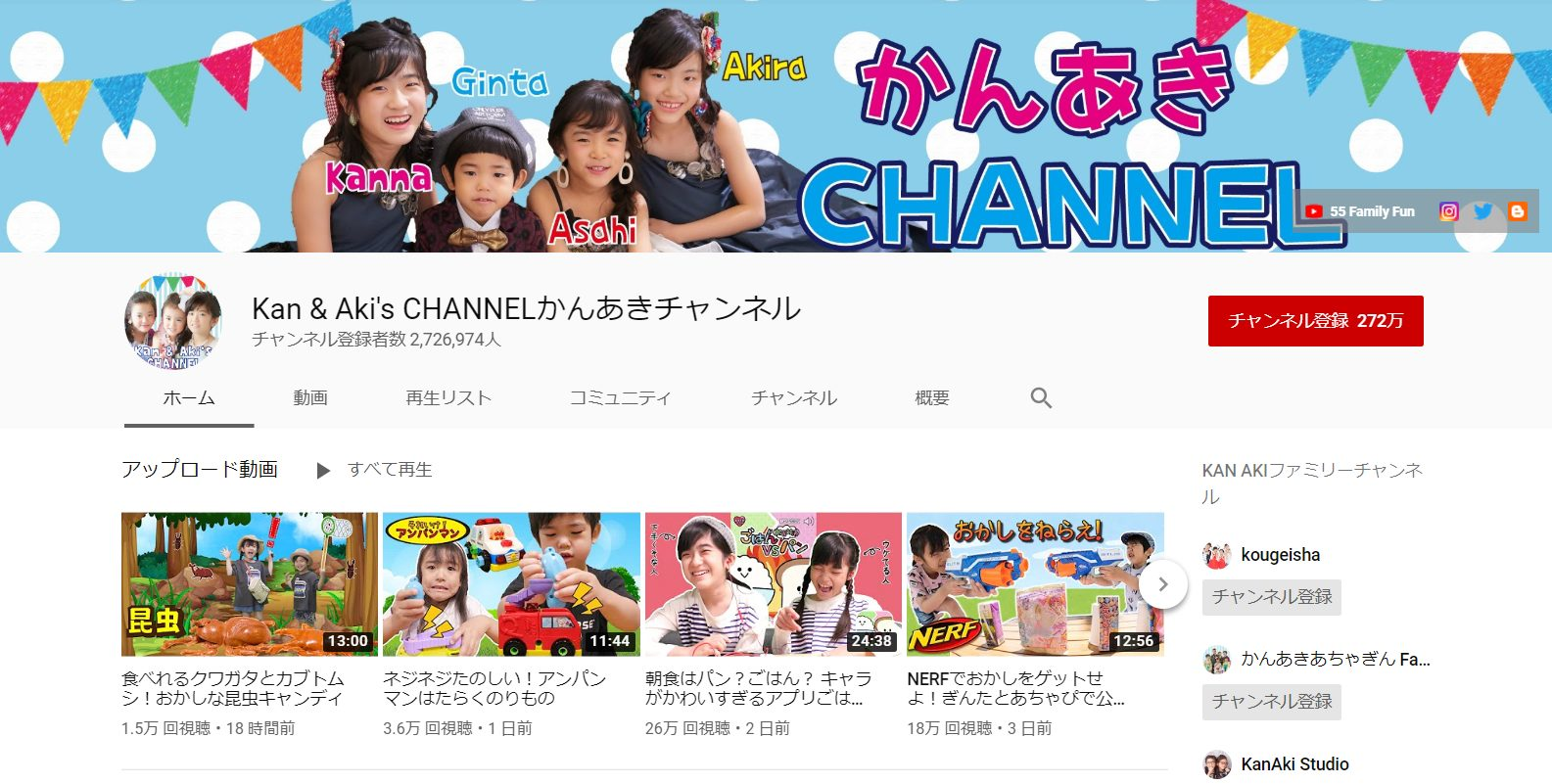 youtuber-kan-aki-channel