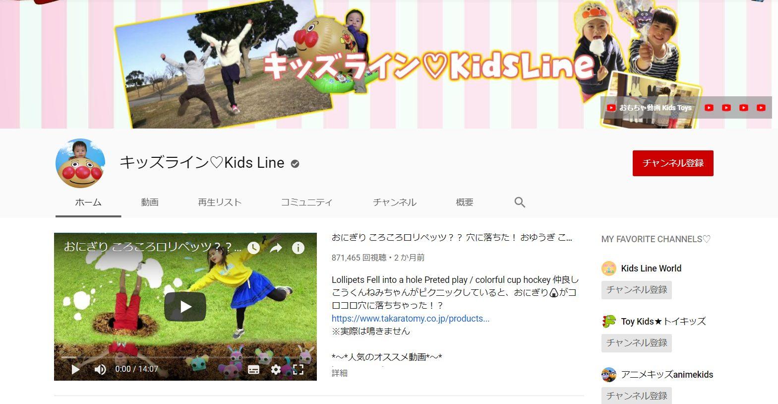 youtuber-kids-line