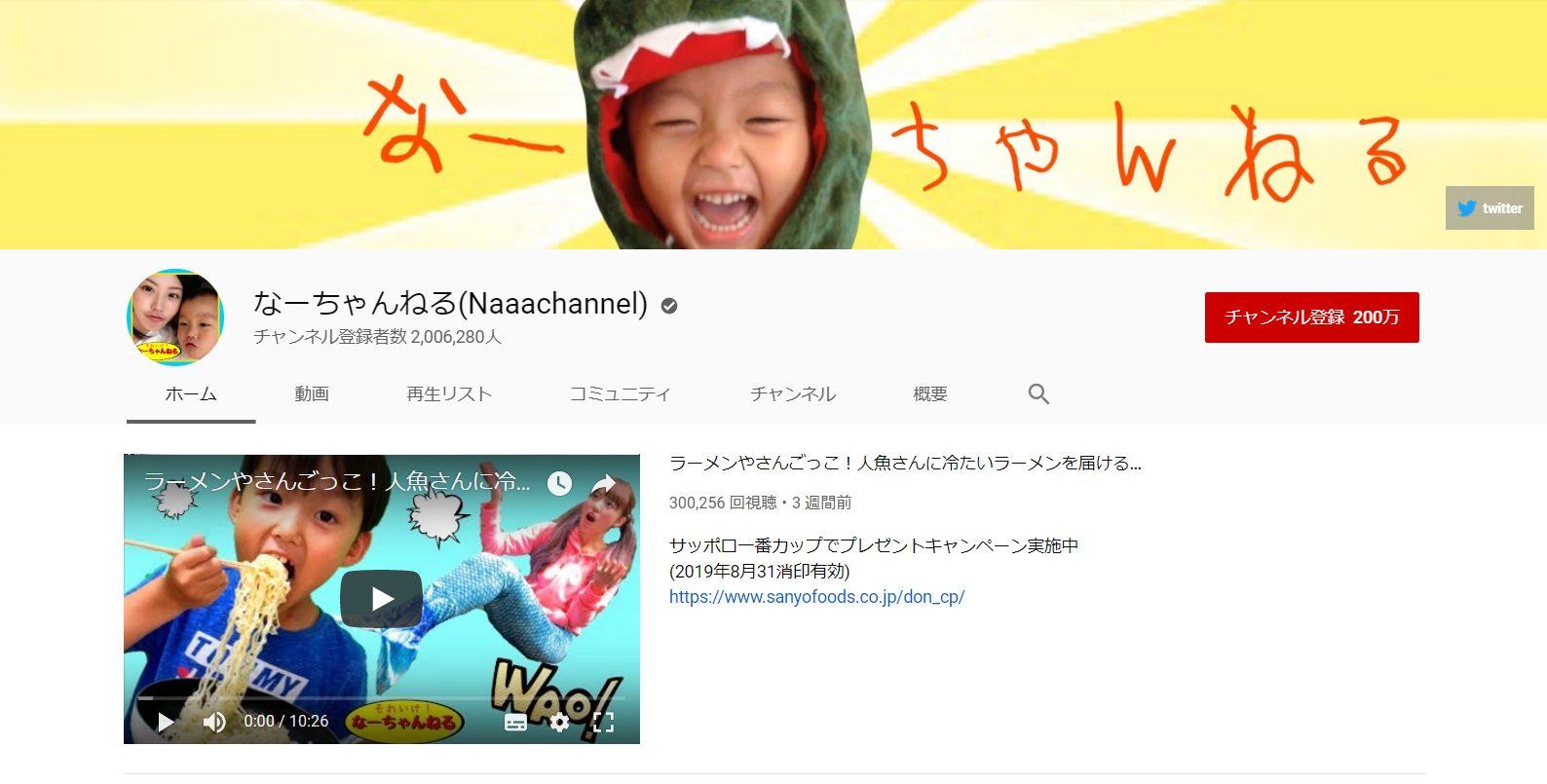 youtuber-naaachannel