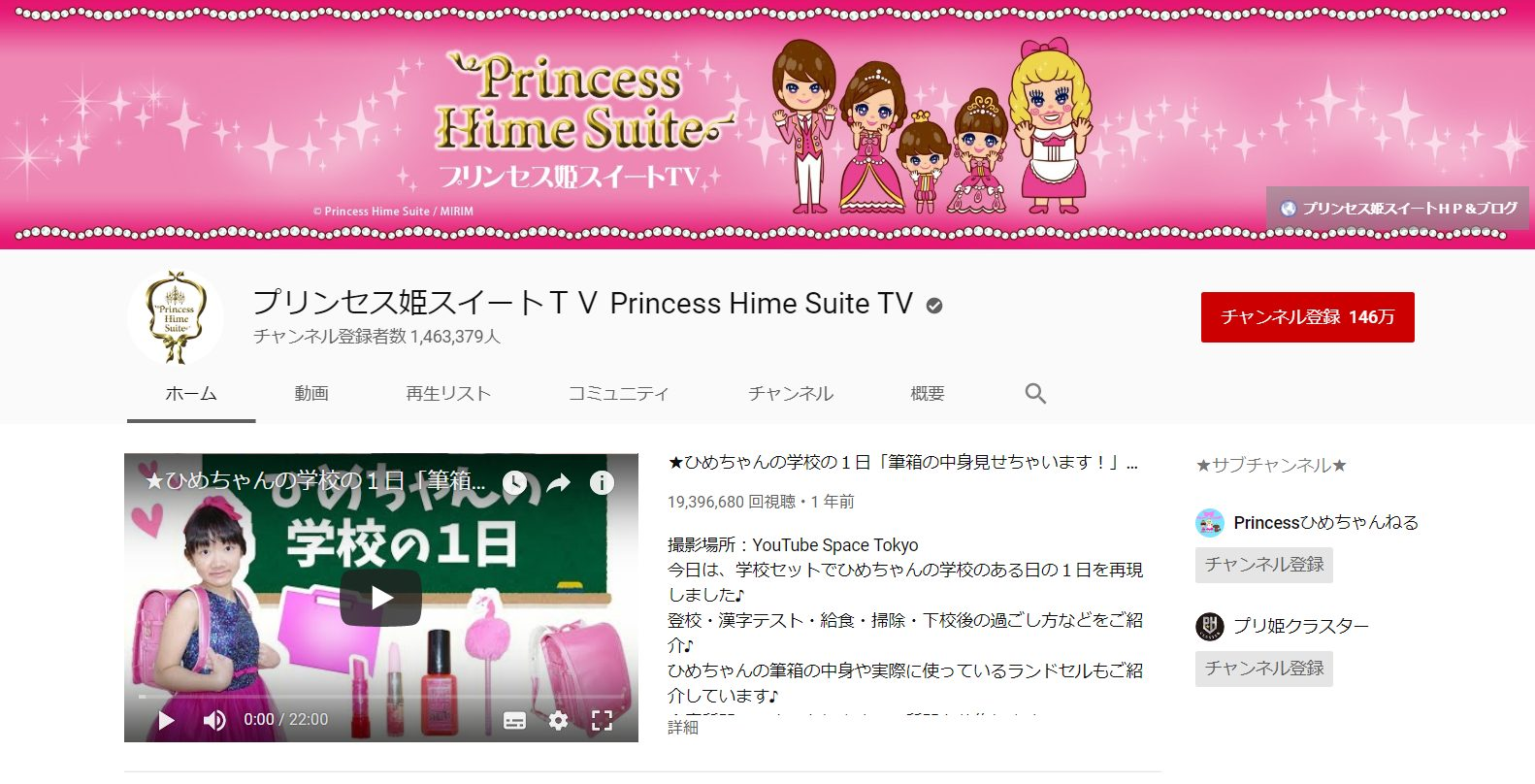 youtuber-princess-hime-suite