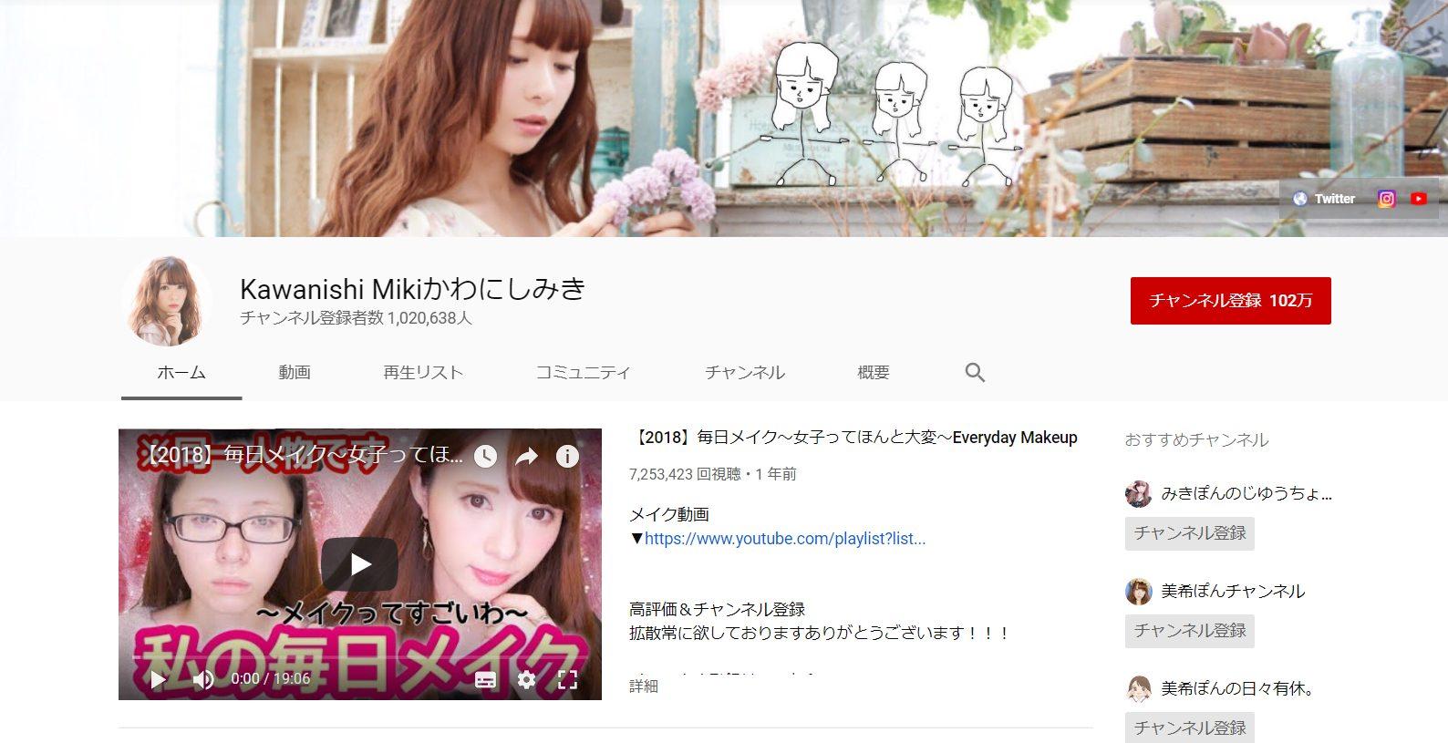 beauty-cosmetic-youtube-channel-kawanishi-miki