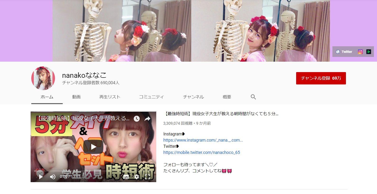 beauty-cosmetic-youtube-channel-nanako