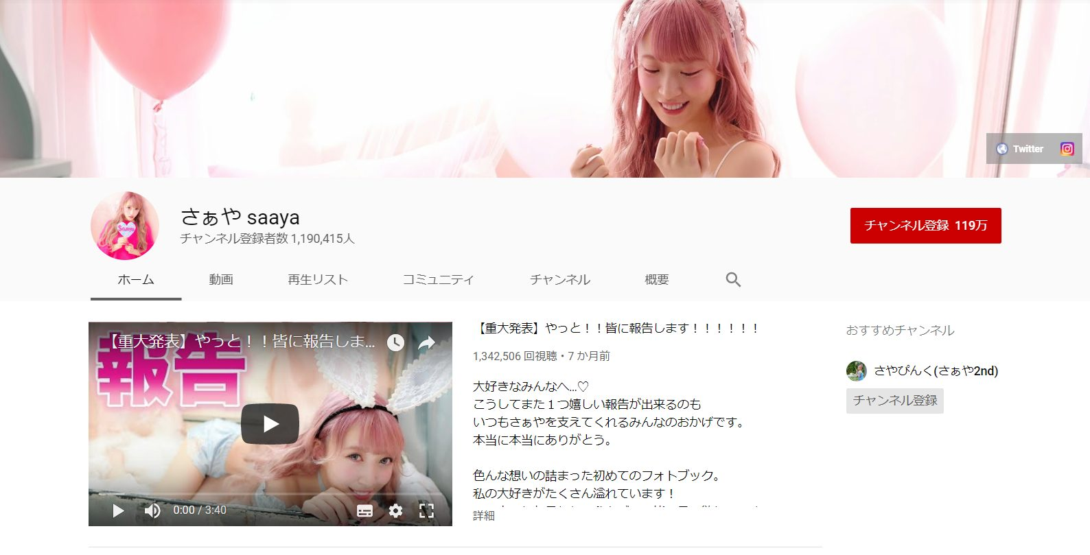 beauty-cosmetic-youtube-channel-saaya