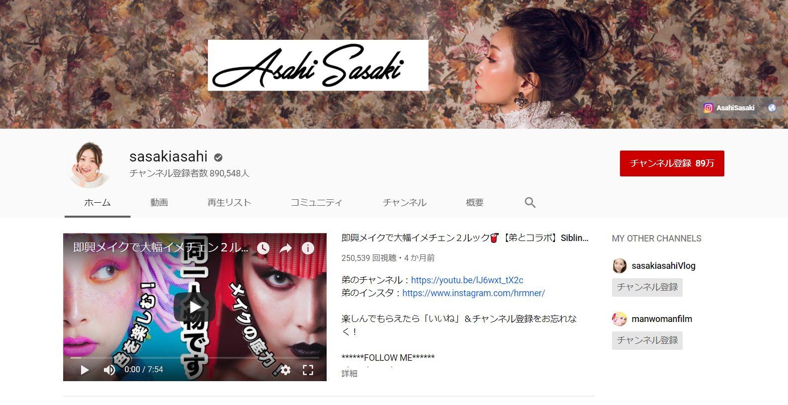 beauty-cosmetic-youtube-channel-sasaki-asahi