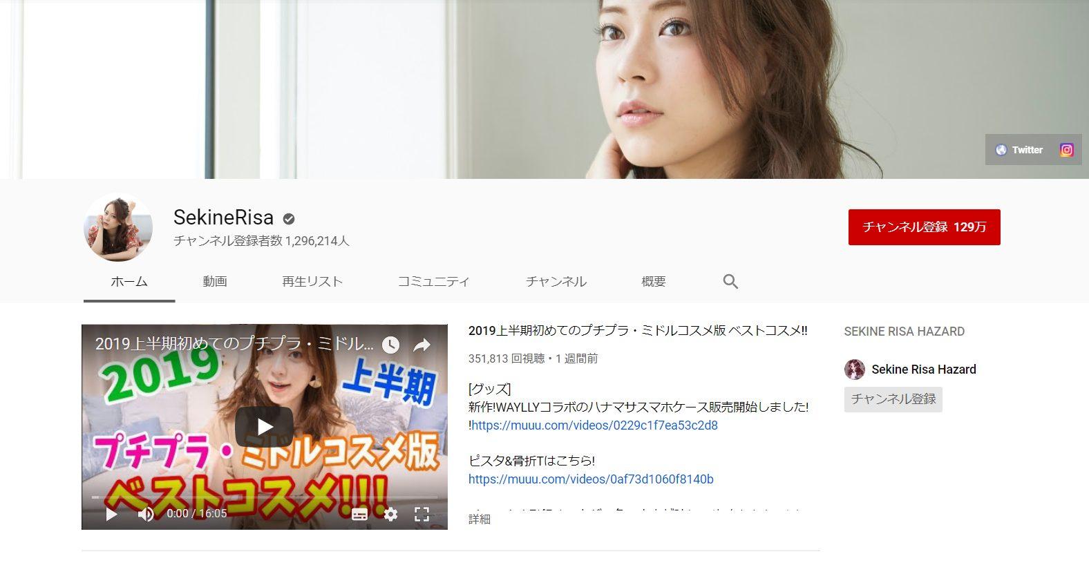 beauty-cosmetic-youtube-channel-sekine-risa