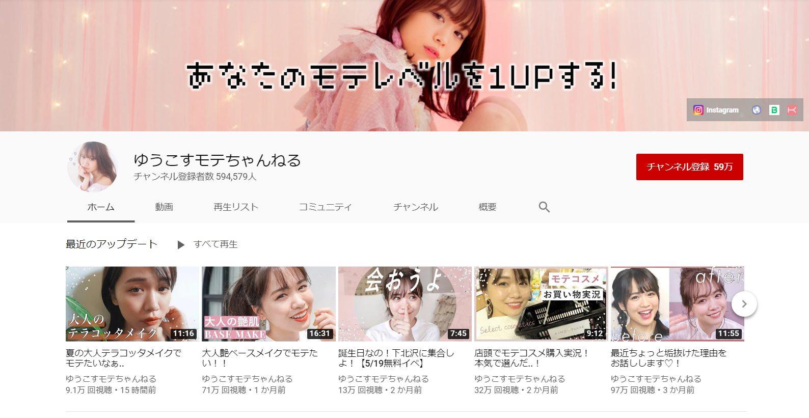 beauty-cosmetic-youtube-channel-yuukosu