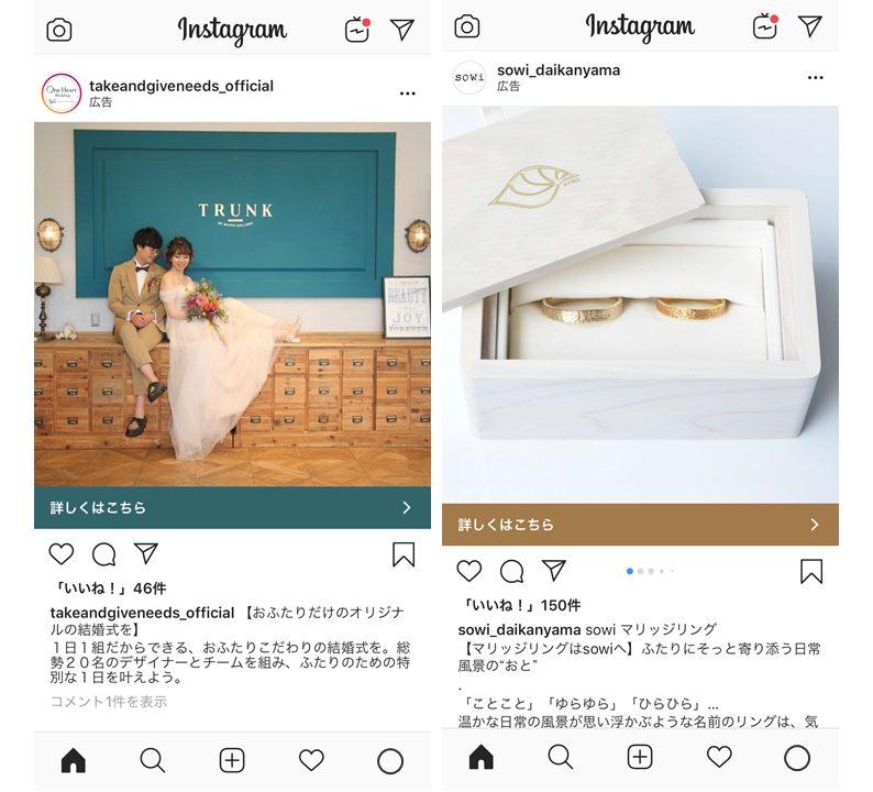 instagram-ads-wedding