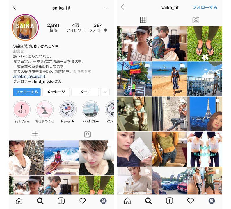 instagram-bodymake-saika