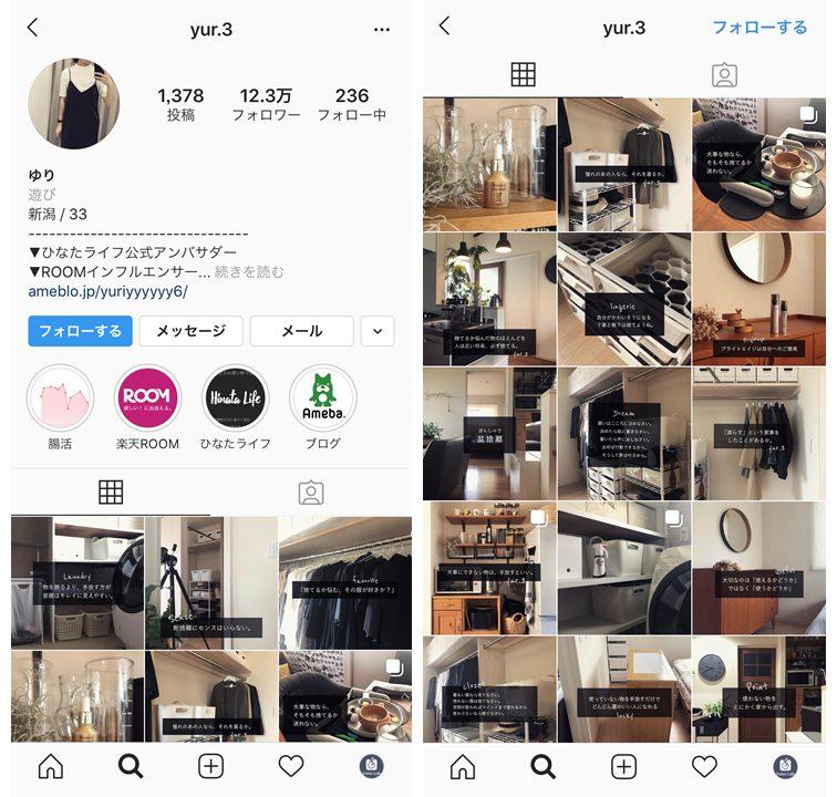 instagram-interior-yuri