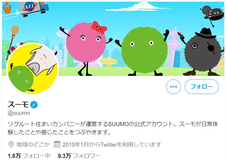 twitter-suumo
