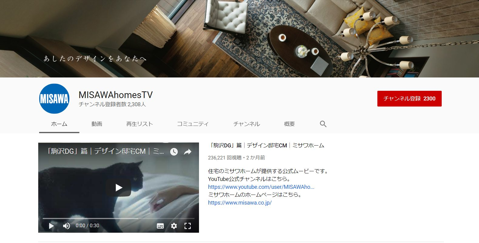 youtube-misawahome
