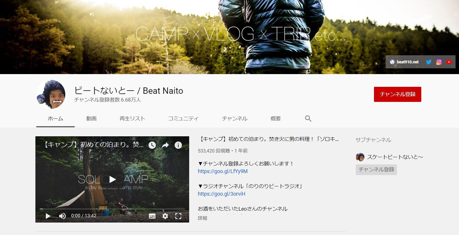 gadget-influencer-beat-naito