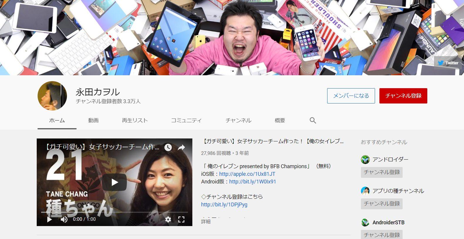 gadget-influencer-kaoru-nagata