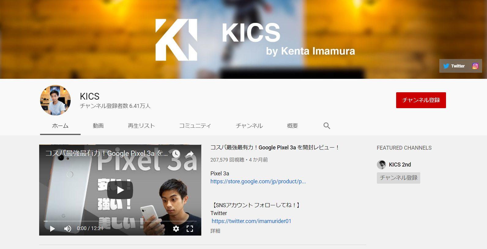 gadget-influencer-kicks-kenta-imamura